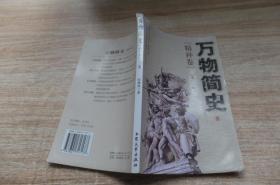 万物简史.精神卷 2