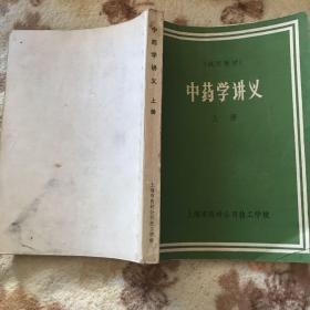 中医学讲义上册