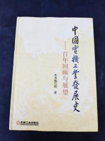 中国电机工业发展史:百年回顾与展望(内页有印章)9787111361800