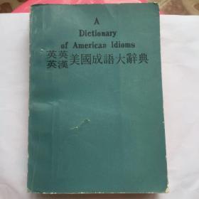 正版现货 英英 英汉美国成语大辞典(附最通用成语一览表)成文出版社有限公司出版 图是实物