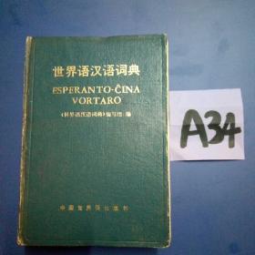 世界语汉语词典~~~~~满25包邮!