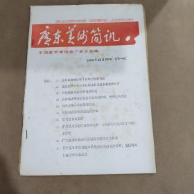 广东美术简讯-第十一期