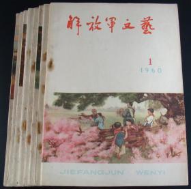 解放军文艺1960年第1-12期8本合售
