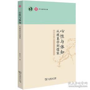 新书--中大哲学文库:心性与体知 从现象学到儒家