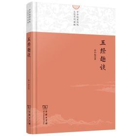 新书--中华优秀传统文化系列读物:五经趣谈