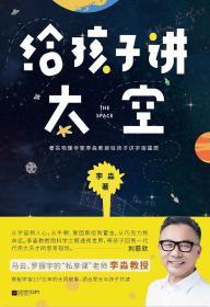 《给孩子讲太空》:李淼给孩子讲科普亲子读物