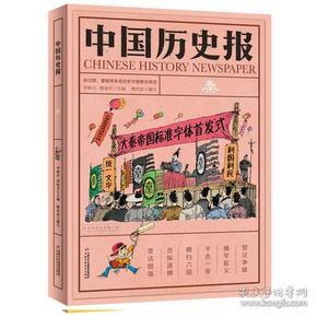 中国历史报--秦