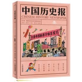 中國歷史報·秦