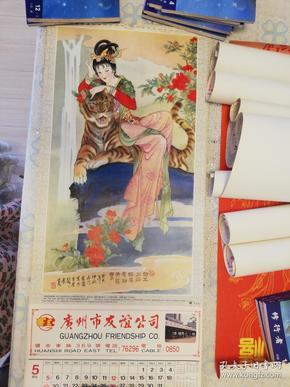 八十年代老挂历画 石榴花神 吴彩鸾 影视道具收藏 1985年5月 也可做生日记念  可自行装裱