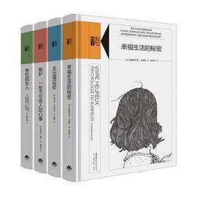 知心书·第三辑:幸福生活的秘密+走出强迫症+嫉妒:一桩不可告人的心事+害怕陌生人(套装共4册)