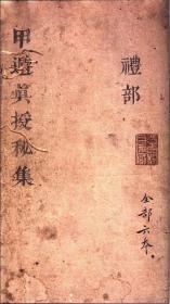 木刻版《甲遁真授秘集》上中下3册共6卷 薛凤祚 真传奇门遁甲