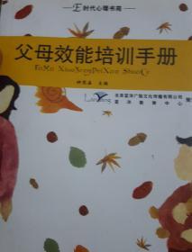 父母效能培训手册——E时代心理书苑