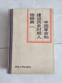 《中国革命和建设历史时期人物辞典》(一)32开精装1988年一版一印。