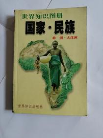 国家民族世界知识图册非洲大洋洲