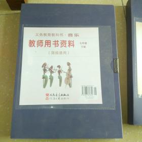 七年级下册,音乐,教师教学用书