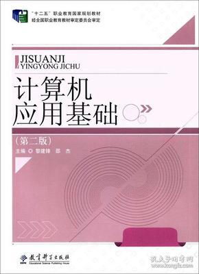 """计算机应用基础(第2版)/""""十二五""""职业教育国家规划教材"""