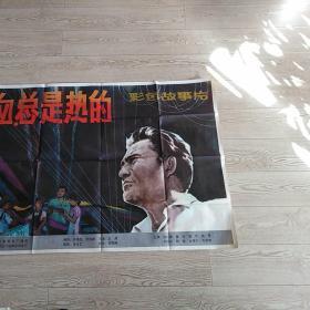 一开经典电影海报:血总是热的