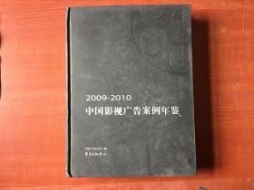 中国影视广告案例年鉴. 2009-2010(附光碟1张)精装