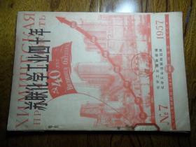 苏联化学工业四十年【1957.07】
