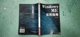 Windows ME 使用指南