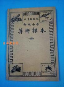 教育部审定  初级小学 算术课本 (四)