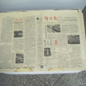 忻州报1987.10.15