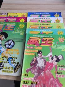 全新型漫画半月刊----画王大书(1993年4、5、6册,1994年10、11、12、14、15册)8本合售