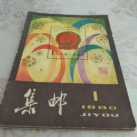 集邮1980.1.2