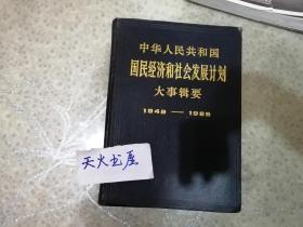 中华人民共和国国民经济和社会发展计划大事辑要 硬精装  500多页厚  品相如图