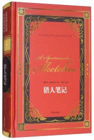 世界经典文学名著名家典译书系:猎人笔记 精装