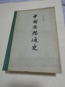 中国思想通史 第五卷