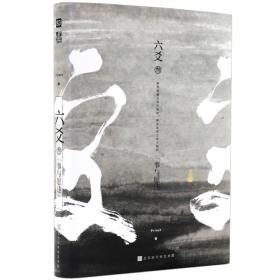 六爻叁.事与愿违(精装版长篇小说)