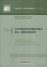 中国经济文库·应用经济学精品系列(二)·对外直接投资与母国技术进步:理论、模型与经验研究