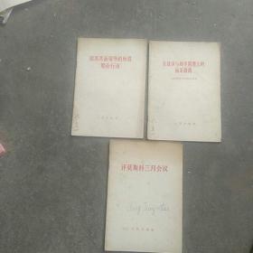 60年代旧书,在战争与和平问题上的两条路线〈五评苏共中央的公开信),评莫斯科三月会议,驳苏共新领导的所谓联合行动,3本合售