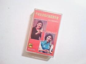 老磁带:于淑珍关牧村独唱音乐会