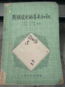 围棋定式的基本知识