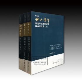 第五届孤山证印西泠印社国际印学峰会论文集(全三册16开)