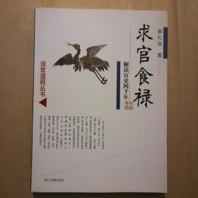 求官食禄:解读官史四千年