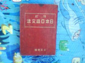 增订日本口语文法(康德十年六月印)