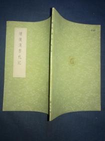 【续后汉书札记】丛书集成初编,平装一册全,中华书局建国后出版