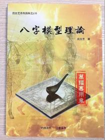 L15吕文艺八字摸型理论