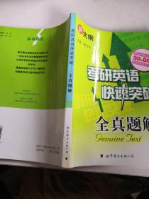考研英语快速突破全真题解