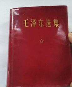 毛泽东选集红皮一卷版