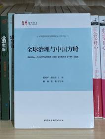 全球治理与中国方略(全新塑封)