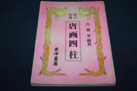 秘传唐本唐画四柱  【朝鲜文】带彩色插图   --  孔网孤本