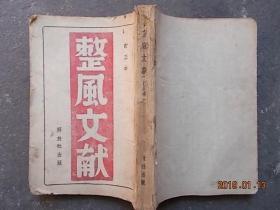 红色善本:整风文献(订正本,解放社1944年版,稀缺版)