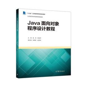 Java面向对象程序设计教程 施B 9787040515930 高等教育出版社教材系列  高等教育出版社 2019-04 9787040515930