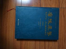 宿豫年鉴.2006(总第5卷)
