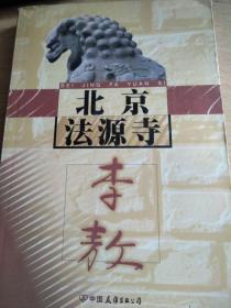 北京法源寺/外来之家/移BT