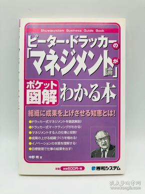"""ピーター・ドラッカーの「マネジメント论」がわかる本 (Shuwasystem Business Guide Book) - 日文原版《一本解释彼得·德鲁克的""""管理理论""""(Shuwasystem商业指南手册)的书》"""